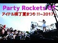 Party Rockets GT LIVE映像【アイドル横丁夏まつり!!~2017~】 #パティロケ