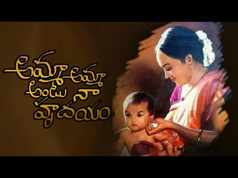 Amma Amma Antoo Na Hrudayam    Lyrical Video Song    Mother's Day Special 2018