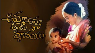 Amma Amma Antoo Na Hrudayam || Lyrical Video Song || Mother's Day Special 2018