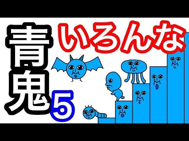 【アニメ】いろんな青鬼5