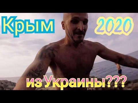 Крым 2020  для Украины / Новые требования