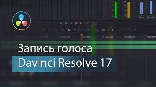 Как записать звук на микрофон в DaVinci Resolve 16