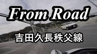 From Road 吉田久長秩父線 埼玉県秩父市 セロー バイク ツーリング