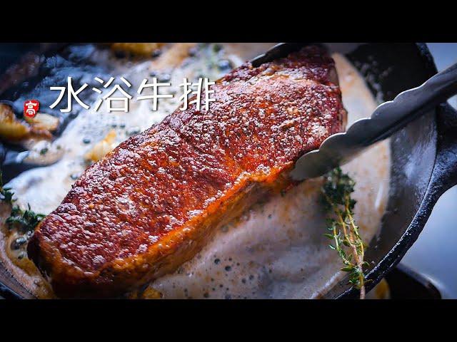 低温水浴牛排 Sous Vide Steak