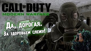 Modern Warfare 1 БАГИ и приколы в ПРИПЯТИ ☢