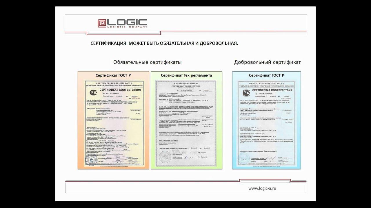 Сертификация и декларирование росжилкоммунсертификация татарстан