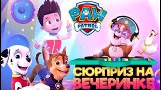 Мульт игра, Щенячий патруль на русском новые серии, Вечеринка для щенков #1, #щенячийпатруль #PAW
