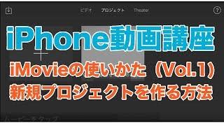 iMovie 新規プロジェクトを作る iPhone動画講座【vol.1】 thumbnail