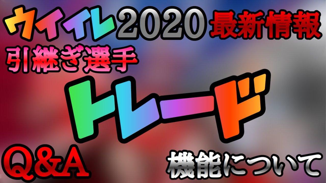 2020 トレード ウイイレ