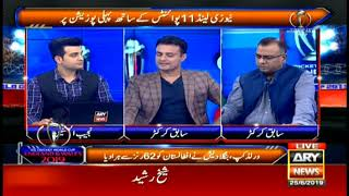 ARY NEWS World Cup special program with Najeeb ul Hasnain 25th June 2019
