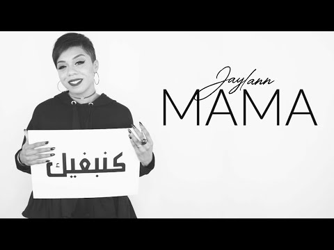 Khaoula - MAMA (EXCLUSIVE Music Video) | خولة - ماما thumbnail