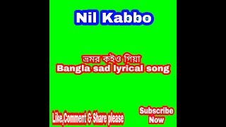 Bhromor Koio Giya By Shawon ভ্রমর কইও গিয়া