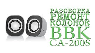 # Разборка и ремонт колонок BBK CA-200S