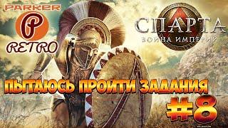 Спарта: Война империй #8 - Пытаюсь пройти задания