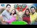 khulnawap.com - Vaira Vai | Jahid Hasan| Orsha | Tania Brishty | Rashed Mamun Opu | Bangla Natok 2017 | Rtv