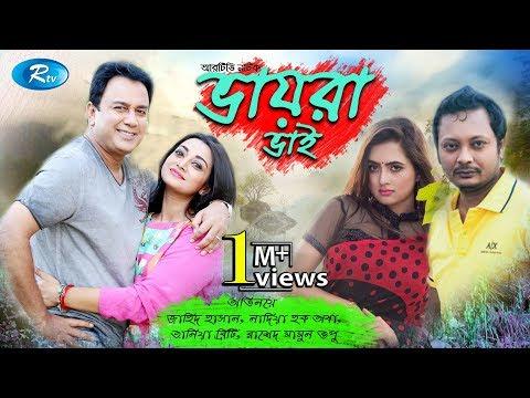 Vaira Vai | Jahid Hasan| Orsha | Tania Brishty | Rashed Mamun Opu | Bangla Natok 2017 | Rtv