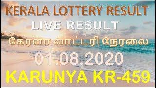 01-08-2020 | KARUNYA KR-459 | LIVE KERALA LOTTERY RESULT