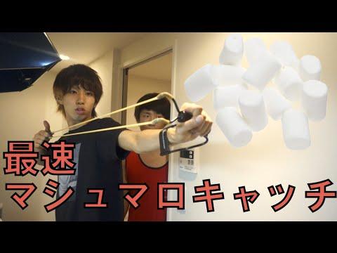【高速】スリングショットマシュマロキャッチ