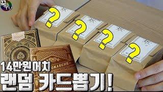 14만원어치 랜덤 마술카드 뽑기ㅋㅋㅋㅋㅋㅋㅋ (마지막주의) 꿀잼 [ 꾹TV ]