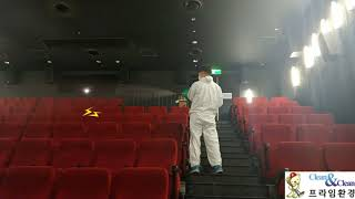 영화사 백두대간 방역