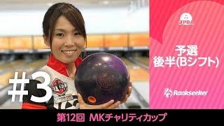 『第12回MKチャリティカップ』予選Bシフト後半5G http://bowling.rankse...