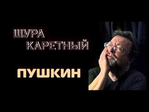 =ПЕСНЯ ОТ ШУРЫ КАРЕТНОГО=