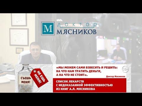Доктор Мясников о лекарствах с недоказанной эффективностью