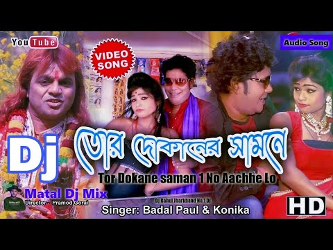 New Purulia Dj 2019 || New Badal Pal Dj Tor Dokane Saman 1no Aachhe Lo Dj  || Dj 2019 || Kailash Mix