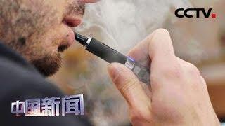 [中国新闻] 印度全面禁止电子烟相关业务 违反者或面临最高3年的监禁 | CCTV中文国际