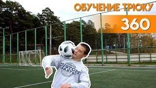 ОБУЧЕНИЕ ФУТБОЛЬНОМУ ФРИСТАЙЛУ // ТРЮК 360 // football freestyle // football