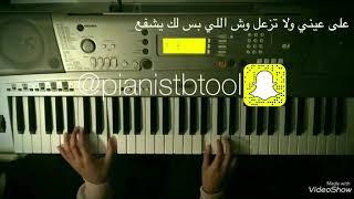 عزف تبيني لك - عبد المجيد عبدالله pianistbtool
