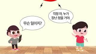 [영상제] 재난안전 공모전 (안진원)