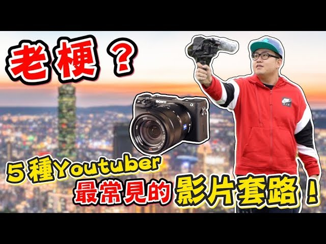 【Joeman】老梗?5種Youtuber最常見的影片套路!題材跟攝影機要怎麼選?網紅觀察室