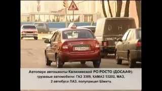 видео Мотошкола в Калининском районе