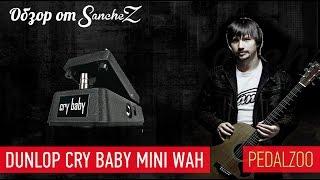 Dunlop Cry Baby Mini  - обзор от Sanchez