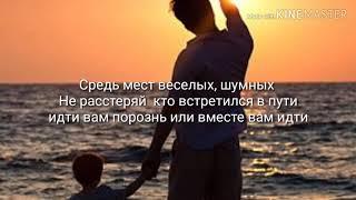 Павел Воля-Сыну(lyrics video)