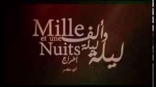 """أغنية البداية لمسلسل """" ألف ليلة وليلة"""" المغربي"""