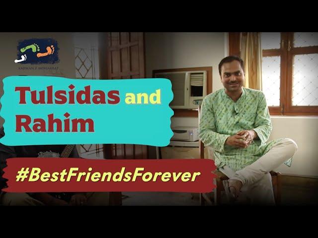 Tulsidas And Rahim - #BestFriendsForever | #SanjhiVirasat | Karwan e Mohabbat