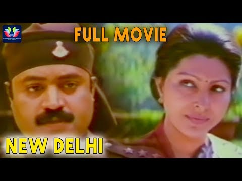 New Delhi Telugu Full Movie | Sharada | Suresh Gopi |Priya Raman |Rajeev Anchal |Telugu Full Screen