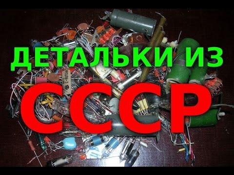 Советские радиодетали