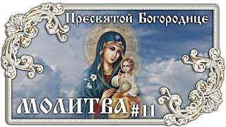Молитва Пресвятой Богородице 11 Православие ПЕСНЯ и ТЕКСТ