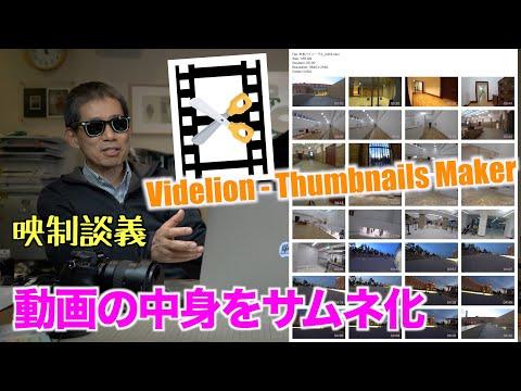 Thumbnails Maker と Vrew で動画の中身を整理してデータベース化【映制談義】Ufer! VLOG_421