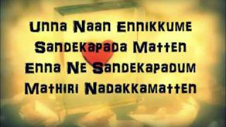 Osthi - Vaadi Vaadi Cute Pondati with Lyrics