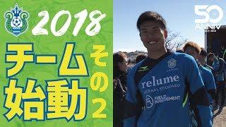 本日 1月11日、2018シーズンの湘南ベルマーレの活動がスタート。 こちら...