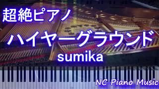 【超絶ピアノ】ハイヤーグラウンド / sumika (僕のヒーローアカデミア THE MOVIE ヒーローズ:ライジング』映画ヒロアカ主題歌【フル full】