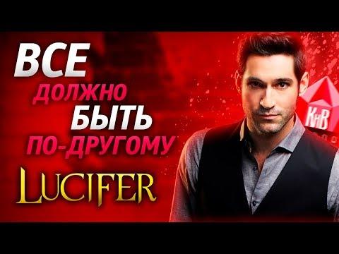 Люцифер - интересные факты о сериале Люцифер - все должно быть по-другому КиноВар - Lucifer