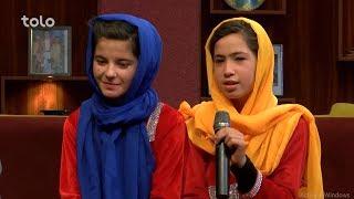 Zere Chatre Eid Fitr - Ep.03 - 2018 - TOLO TV / زیر چتر عید فطر- قسمت سوم - ۱۳۹۷ - طلوع