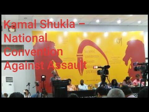 Kamal Shukla - National Convention Agenst Assault Journalist
