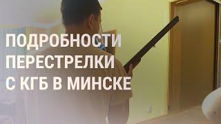 Подробности перестрелки в Минске где погиб сотрудник КГБ НОВОСТИ 29 9 21
