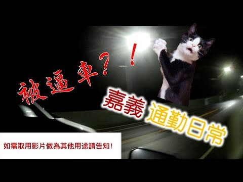 PM731_Rider|嘉義三寶日常 Vol.9